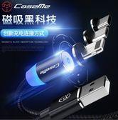 Caseme 磁吸充電線 iPhone Type-c Micro Lightning 快充線 速充 創意充電 防斷裂 尼龍編織 1米