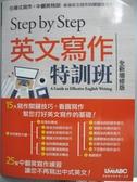 【書寶二手書T2/語言學習_QJV】STEP BY STEP 英文寫作特訓班(全新增修版)_LiveABC編輯群