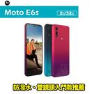 Moto e6s 6.1吋 32G 八核心 智慧型手機 24期0利率 免運費