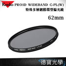 Kenko PRO 1D 62mm WIDEBAND C-PL(W) 特殊多層鍍膜環型偏光鏡 德寶光學 正成公司貨