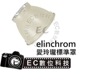 【EC數位】 Elinchrom 愛玲瓏卡口 集光罩 燈罩 SN-15 閃光棚燈標準罩 加大款
