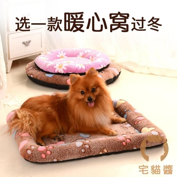 狗狗墊子睡墊狗窩四季防水不沾毛寵物墊子貓窩【宅貓醬】
