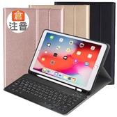 iPad Pro11吋平板專用筆槽型二代分離式藍牙鍵盤皮套組