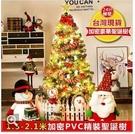 24h現貨-【2.1米】聖誕樹 聖誕樹場景裝飾大型豪華裝飾品  koko時裝店  ATF