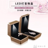 髮光求婚戒指盒鉆戒盒創意吊墜項鍊飾品首飾包裝盒子 娜娜小屋