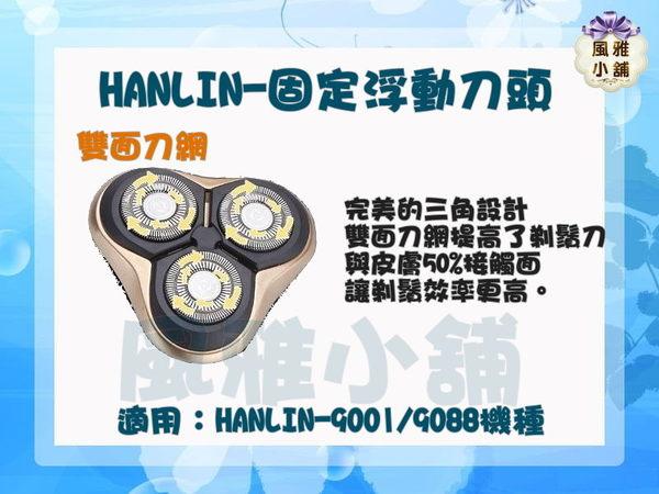 【風雅小舖】HANLIN-固定浮動刀頭-刮鬍刀頭 適用9001 (通用飛X浦)