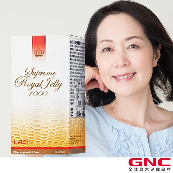 【GNC健安喜】 LAC速沛 蜂王乳 膠囊食品 60顆