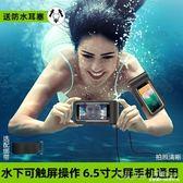 手機防水袋潛水套觸屏水下拍照游泳溫泉外賣專用vivo華為防雨套包  深藏blue