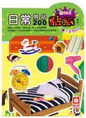 日常用品200mini貼紙書(7086-4)