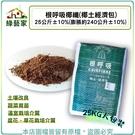 【綠藝家】根呼吸椰纖土(椰土經濟包)25...