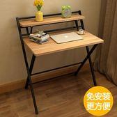 折疊桌子 免安裝折疊桌簡約家用台式電腦桌學習桌簡易辦公小桌子書桌寫字台 igo 歐萊爾藝術館