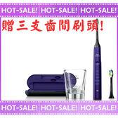 【贈齒間刷頭*3】Philips Sonicare HX9372 飛利浦 鑽石靚白 音波震動 電動牙刷 (紫鑽機)