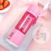 榨汁機 榨汁杯 充電式便攜電動迷你果汁杯 學生榨汁機小型家用料理攪拌機 完美情人