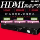【3C】SAST/先科 SA128 DVD影碟機家用VCD光盤播放機CD播放器高