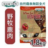 PetLand寵物樂園《紐西蘭Addiction》WDJ推薦 - 鹿肉無穀成犬1.8kg / 狗飼料