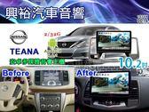 【專車專款】09~17年NISSAN TEANA專用10.2吋觸控螢幕安卓多媒體主機*藍芽+導航+安卓*無碟款