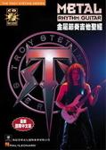 【小叮噹的店】581267全新 電吉他系列.金屬節奏吉他聖經.附2CD