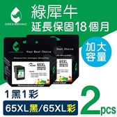 綠犀牛 for HP 1黑1彩 NO.65XL N9K04AA+N9K03AA 高容量環保墨水匣 適用/HP DJ 2624/DJ 2655/DJ 3720/DJ 3721/DJ3723