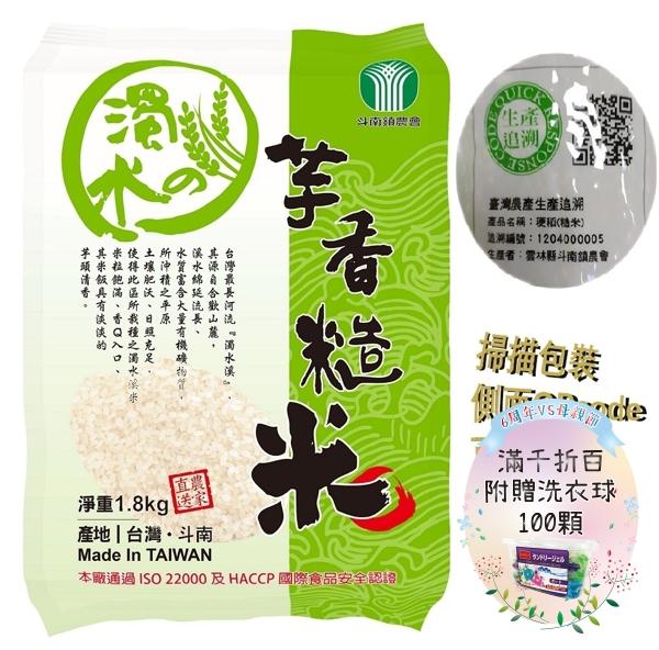 【大倉米鋪】芋香糙米 (台灣斗南)