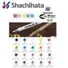 日本 Shachihata 圓頭 螢光 水板筆 12支 /盒 EDF-1