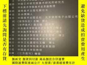 二手書博民逛書店罕見當代中國美術[銀小賓簽名)Y24761 羅世平 中國美術出版