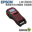 【限時促銷↘9832元】EPSON LW-Z900 工程用手持標籤機
