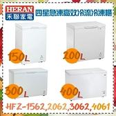 【禾聯家電】150L冷凍櫃 四星急凍 高效冷流《HFZ-1562》環保冷媒