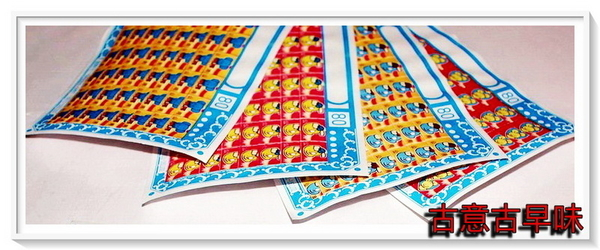 抽當紙  80當(3張/份) 懷舊零食 童玩 台灣特產 紙簽 抽抽樂 抽當 抽紙籤