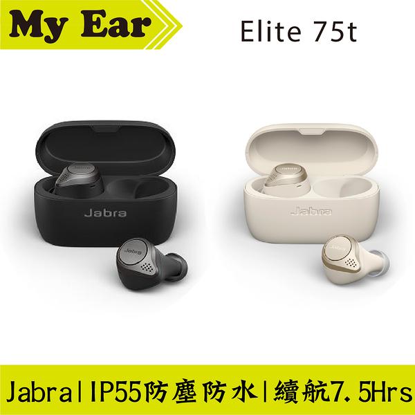 Jabra Elite 75t 真無線藍牙耳機 IP55 兩色可選 | My Ear耳機專門店