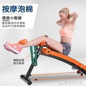 嘉德喜仰臥起坐健身器材家用可摺疊仰臥板多功能啞鈴凳運動收腹器 ATF 安妮塔小铺