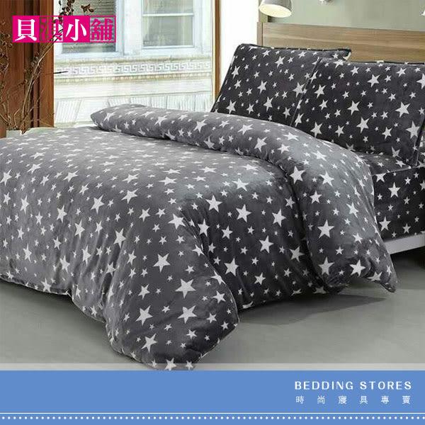 【貝淇小舖】超柔法蘭絨 / 星光燦爛 (單人鋪棉床包+枕套) 超暖熱賣款