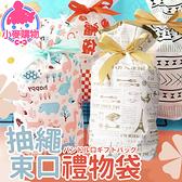 現貨 快速出貨【小麥購物】抽繩束口禮物袋 食品包裝袋 塑料袋包裝 糖果分裝袋 包裝袋【G219】