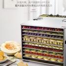 220V水果烘干機食物風干機