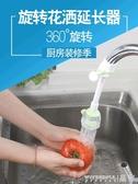 增壓水龍頭 廚房水龍頭防濺頭器嘴通用加長延伸器過濾延長花灑噴頭水增壓神器 免運
