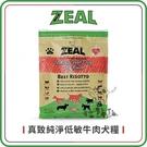 ZEAL真致[純淨低敏牛肉犬糧,12kg,紐西蘭製](免運)
