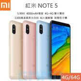 【送玻保】現貨 Xiaomi 紅米 Note 5 5.99吋 4G/64G 4000mAh 1300萬畫素 人臉解鎖 柔光自拍 智慧型手機