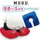 日本MOGU 浮、氣感ㄇ型U型坐墊 椅墊 可拆洗 背墊 椅墊 坐墊 健康 無毒 舒壓 支撐