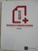 【書寶二手書T1/電腦_EGJ】形式感+--網頁視覺設計創意拓展與快速表現_晉小彥