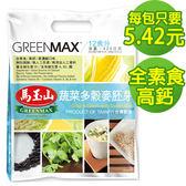 【馬玉山】蔬菜多穀麥胚芽(12入)~任2件5折
