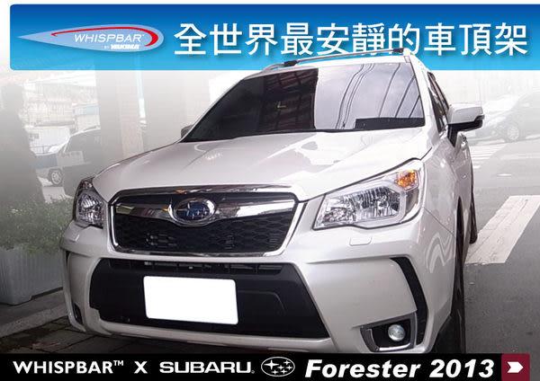 ∥MyRack∥WHISPBAR RAIL BAR SUBARU Forester2013  專用車頂架∥全世界最安靜的車頂架 行李架 橫桿∥