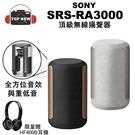 [贈藍芽耳機] SONY SRS-RA3000 頂級無線揚聲器 全向式環繞音效 藍芽喇叭 無線喇叭 公司貨
