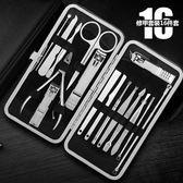 16件套指甲鉗套裝家用指甲刀指甲剪挖耳勺美容鑷磨甲美甲工具套裝 至簡元素