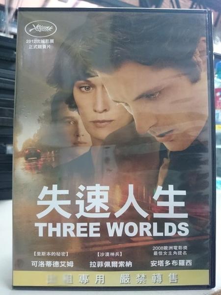 挖寶二手片-T02-181-正版DVD-電影【失速人生】-可洛蒂德艾姆 拉菲佩爾索納 安塔多布羅西(直購價)