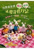 玩裝家家酒 兔妞&熊妹的可愛穿搭日記:大.中.小 3尺寸手鉤玩偶 × 18件娃娃