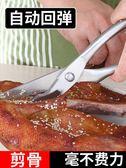 合慶不銹鋼廚房剪刀強力雞骨剪食物家用剪刀多功能魚骨德國用品