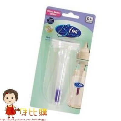 *babaygo*Bfree PLUS 貝麗奶瓶專用通氣孔組(260ml)