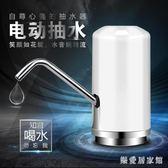 桶裝水抽水器吸水器電動抽水飲水機壓水器移動上水器 QG26714『樂愛居家館』