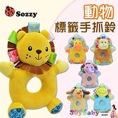 sozzy嬰兒動物手搖鈴圓手搖鈴 毛絨玩具 bb棒-JoyBaby