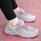 足力健老人鞋夏季媽媽鞋女中老年健步鞋網面透氣運動鞋軟底 蘿莉新品
