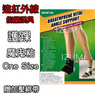 護腳踝 能量護具 海伸 BP114